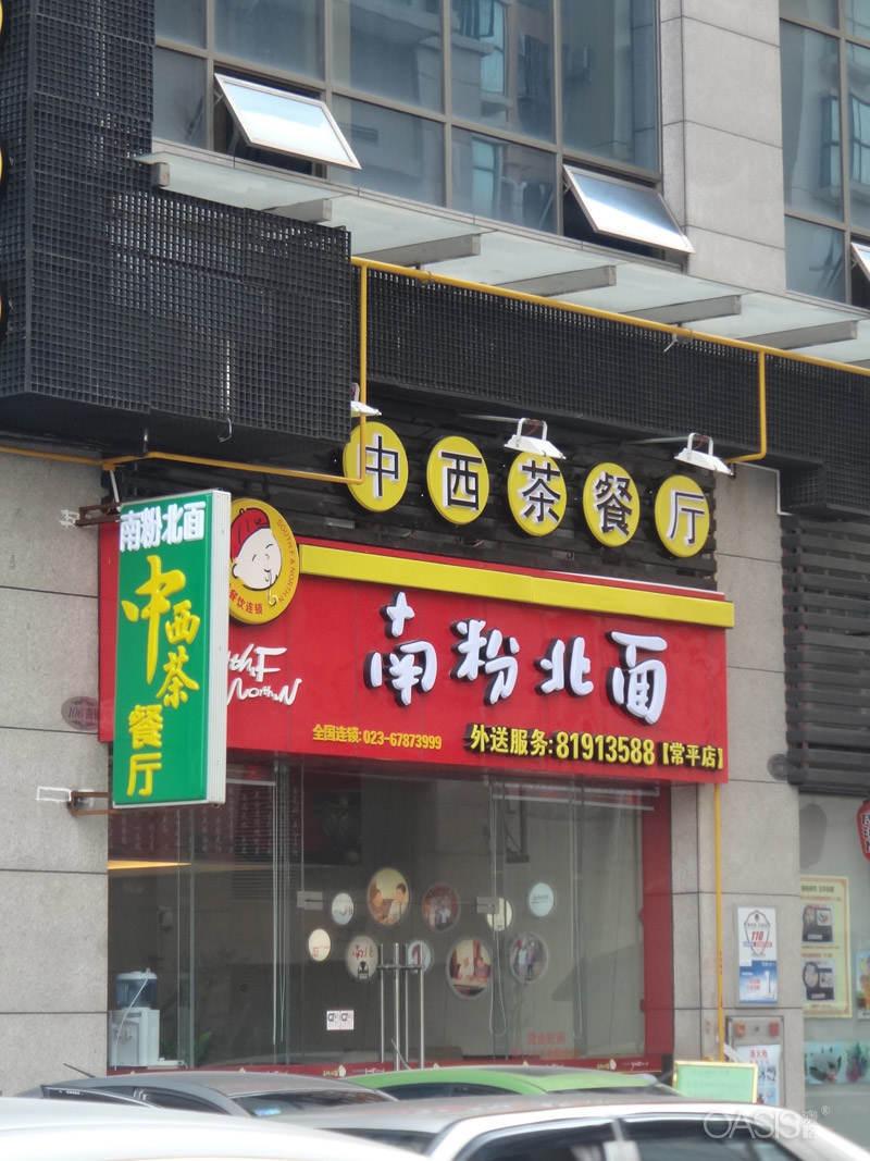 南粉北面快餐模式整合了中西茶餐厅