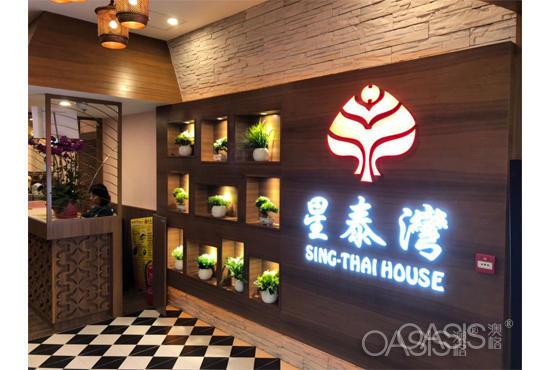 香港星泰湾茶餐厅桌椅家具工程案例