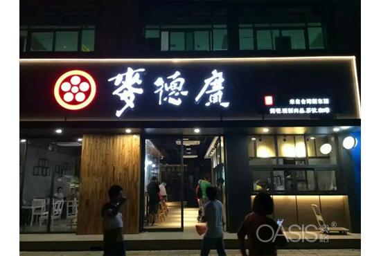 麦德广(深圳)餐饮有限公司